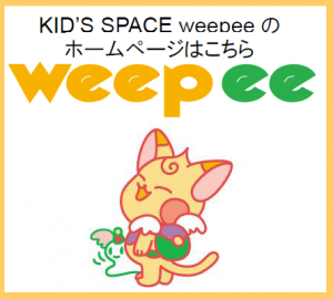 weepeeホームページ