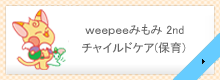 weepeeみもみ2nd