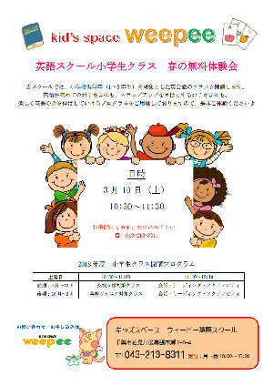 kid's space weepee小学生クラス春の無料体験会受付開始!