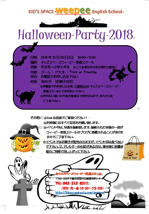 20181028HalloweenParty