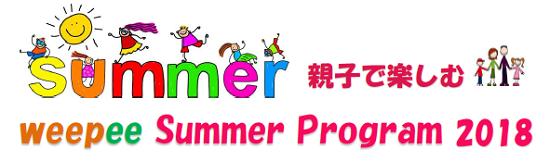 2018summer_banner01